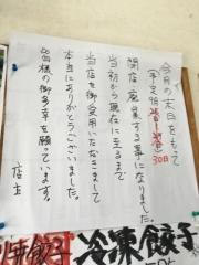 ホワイト餃子 鴻巣店 (5)
