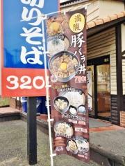 ゆで太郎 加須北小浜店 (2)