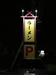 ラーメン 一心 (24)
