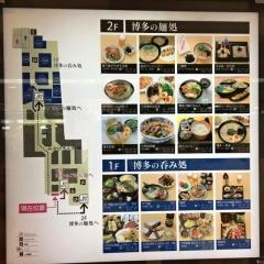 博多新風 博多デイトス店 (2)