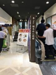 博多新風 博多デイトス店 (3)