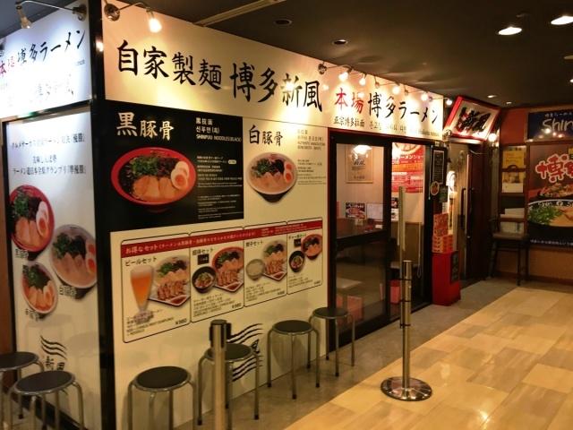 博多新風 博多デイトス店 (5)