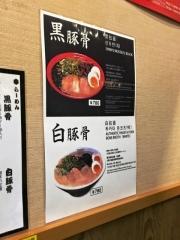 博多新風 博多デイトス店 (10)