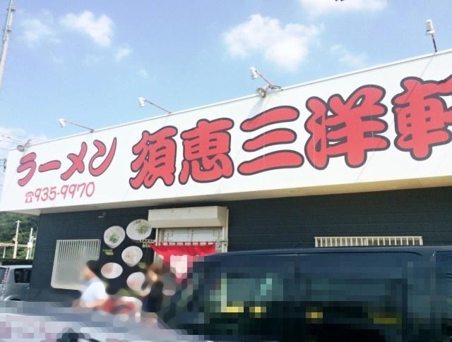 須惠 三洋軒 (2)