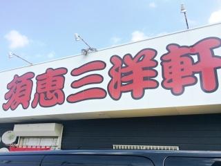 須惠 三洋軒 (12)