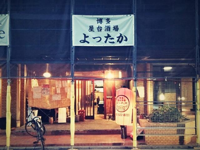博多屋台酒場よったか (3)