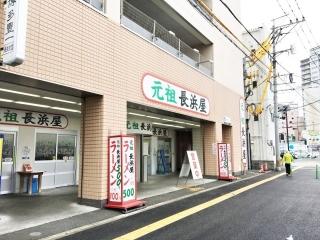 元祖ラーメン長浜家 (3)