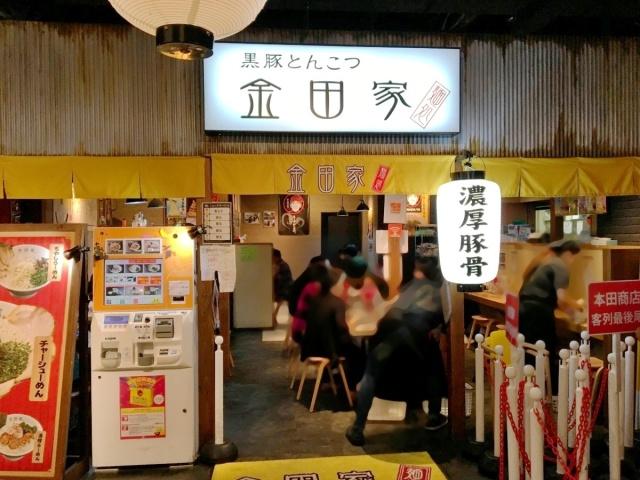 黒豚とんこつ金田家 キャナルシティ博多店 (3)