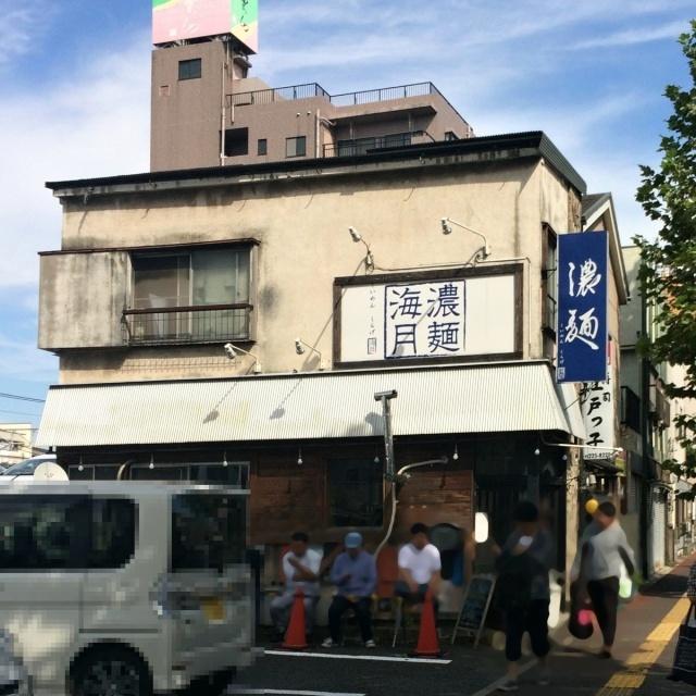 濃麺 海月 (2)