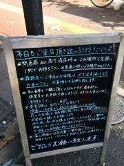 濃麺 海月 (3)