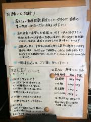 濃麺 海月 (6)