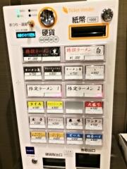 八咫烏 (4)