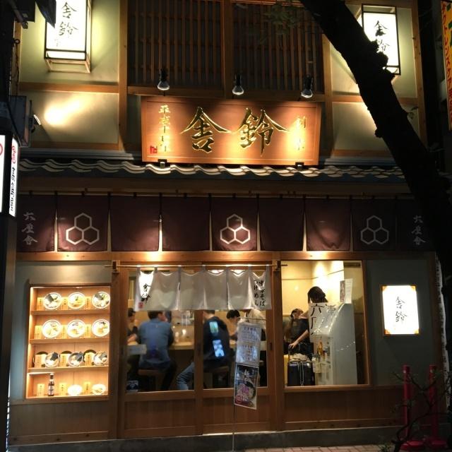 舎鈴 八重洲店 (2)
