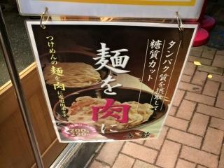 舎鈴 八重洲店 (3)