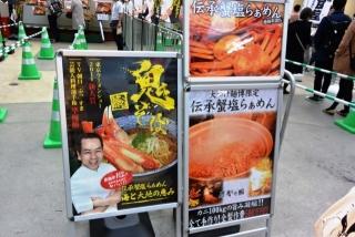 大つけ麺博 2016 (6)