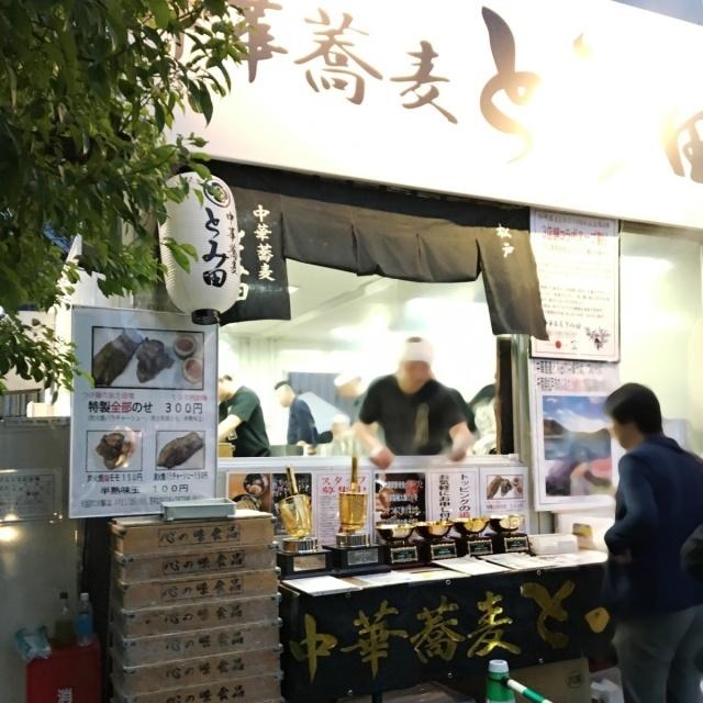 大つけ麺博 2016 (15)