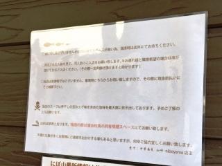 煮干し中華蕎麦 山崎 (7)
