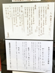 煮干し中華蕎麦 山崎 (8)