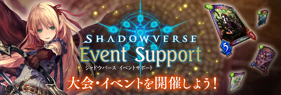 eventsupport_banner.png