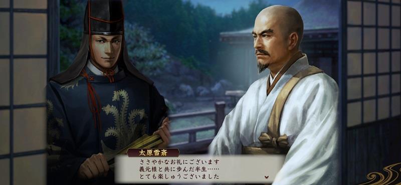 信長の野望創造戦国立志伝 大原雪斎死亡イベント