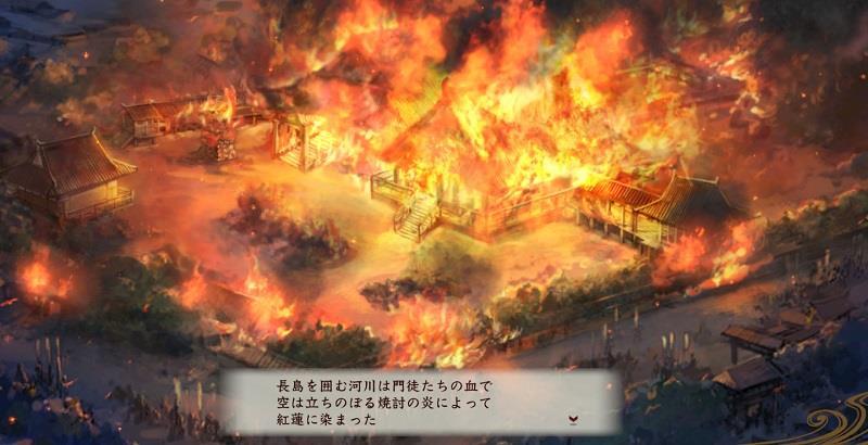 信長の野望創造戦国立志伝 長島城焼き討ちイベント