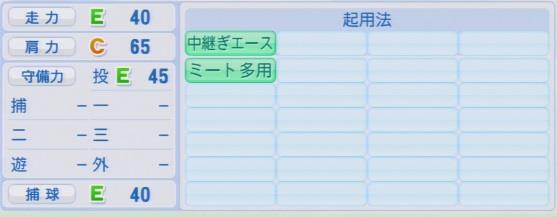 実況パワフルプロ野球2016ver1.03内 竜也パワプロ