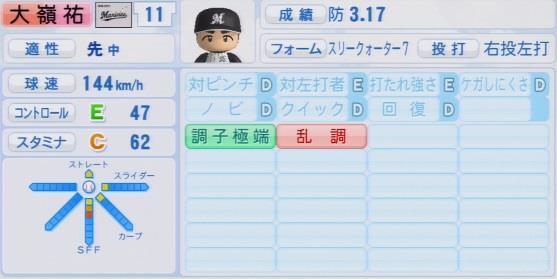 実況パワフルプロ野球2016ver1.03大嶺 祐太パワプロ2016