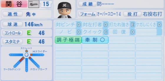 実況パワフルプロ野球2016ver1.03関谷 亮太パワプロ2016