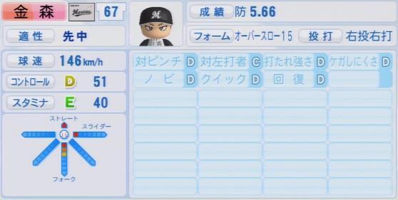実況パワフルプロ野球2016ver1.03金森 敬之パワプロ2016