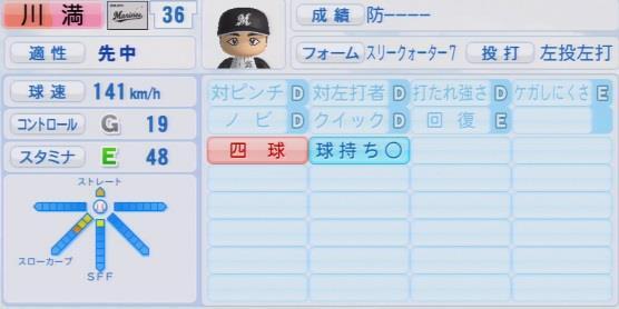 実況パワフルプロ野球2016ver1.03川満 寛弥パワプロ2016
