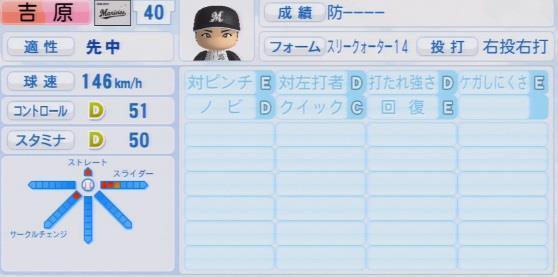 実況パワフルプロ野球2016ver1.03吉原 正平パワプロ2016