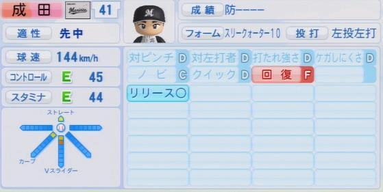 実況パワフルプロ野球2016ver1.03成田 翔パワプロ