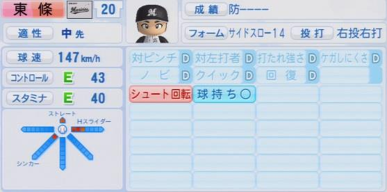 実況パワフルプロ野球2016ver1.03東條 大樹パワプロ
