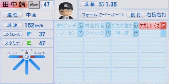 実況パワフルプロ野球2016ver1.03田中 靖洋パワプロ