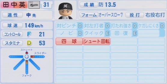 実況パワフルプロ野球2016ver1.03田中 英祐パワプロ