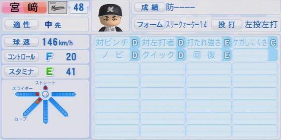 実況パワフルプロ野球2016ver1.03宮﨑 敦次パワプロ