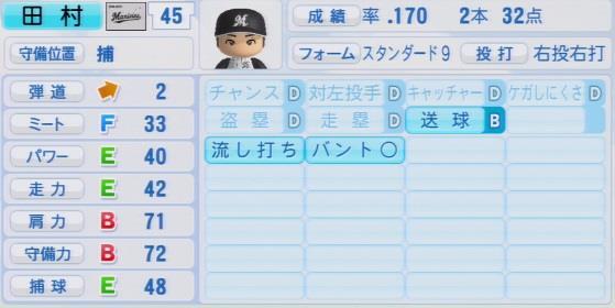 実況パワフルプロ野球2016ver1.03田村 龍弘パワプロ