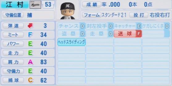 実況パワフルプロ野球2016ver1.03江村 直也パワプロ