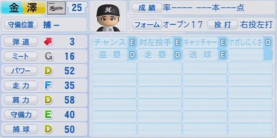 実況パワフルプロ野球2016ver1.03金澤 岳パワプロ