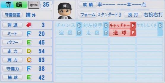 実況パワフルプロ野球2016ver1.03寺嶋 寛大パワプロ
