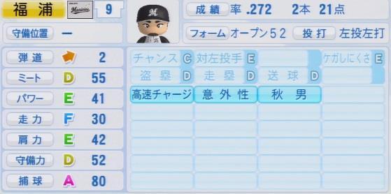 実況パワフルプロ野球2016ver1.03福浦 和也パワプロ