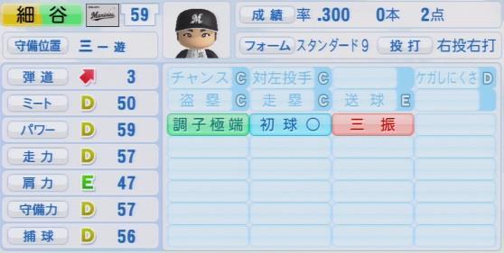 実況パワフルプロ野球2016ver1.03細谷 圭パワプロ