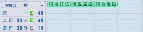 実況パワフルプロ野球2016ver1.03髙濱 卓也パワプロ