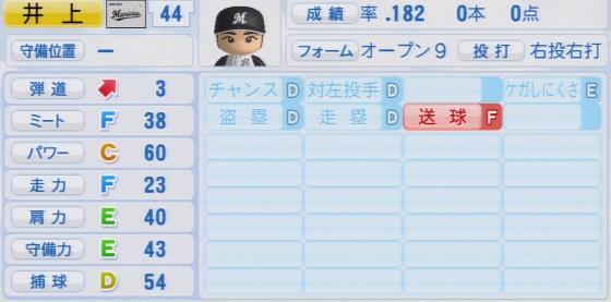 実況パワフルプロ野球2016ver1.03井上 晴哉パワプロ