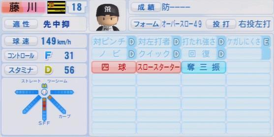 パワプロ2016 藤川球児 1.03