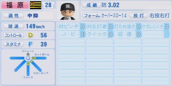 パワプロ2016 福原忍 1.03&1.04
