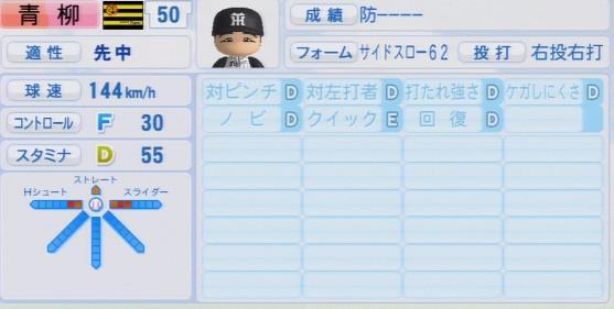 パワプロ2016 青柳晃洋 1.03&1.04