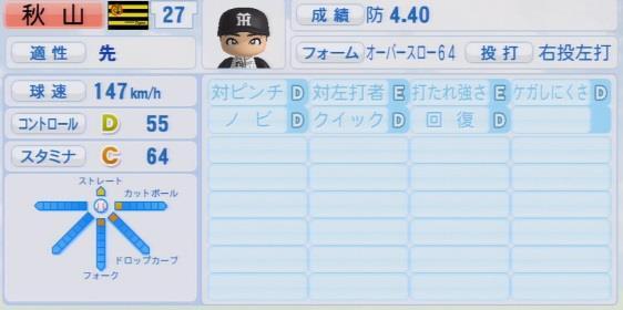 パワプロ2016 秋山拓巳 1.03&1.04