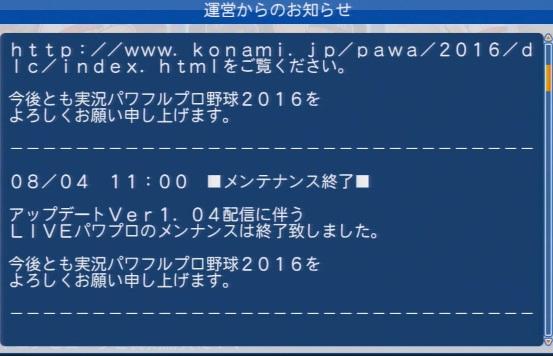 パワフル2016 アップデート1.04