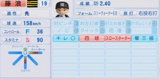 パワプロ2016 藤浪晋太郎 1.03&1.04